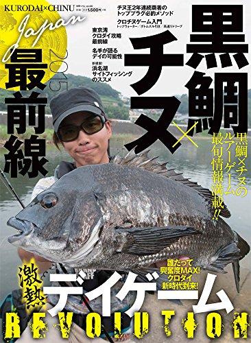 9784864474054: 黒鯛×チヌJAPAN最前線2015 (別冊つり人Vol.400)