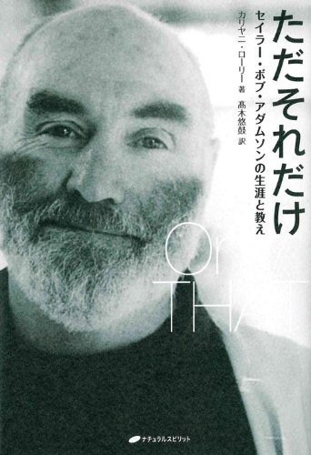 9784864510226: That's it - the life and teaching of Sailor Bob Adamson (2011) ISBN: 4864510229 [Japanese Import]