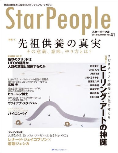 9784864510400: Star People - Spiritual Magazine Vol.41 to help awakening of consciousness (StarPeople 2012 Summer) (2012) ISBN: 4864510407 [Japanese Import]