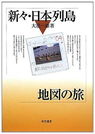 9784864590181: Shinshin nihon retto chizu no tabi.