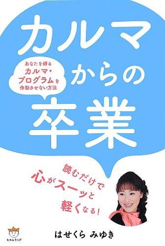 9784864711463: Karuma kara no sotsugyo : Anata o shibaru karuma puroguramu o sado sasenai hoho.