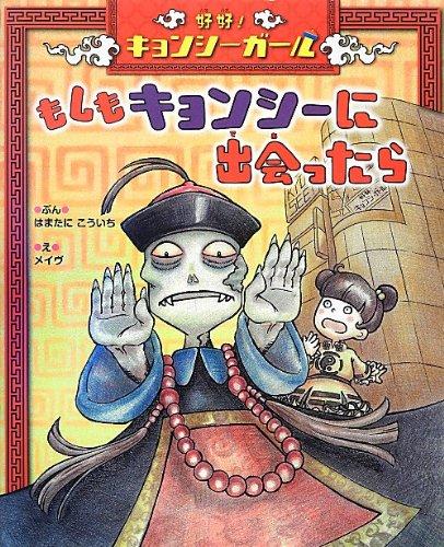 9784864721219: Haohao kyonshi garu moshimo kyonshi ni deattara.