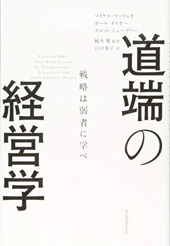 9784864911993: Michibata no keieigaku : senryaku wa jakusha ni manabe