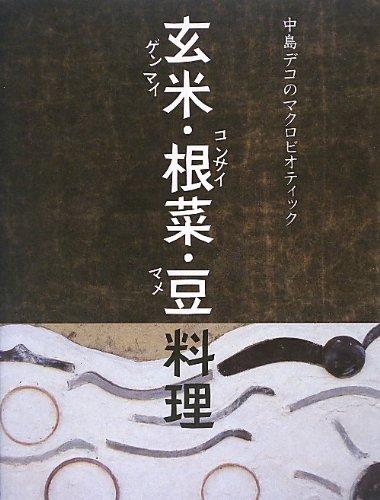 9784865060041: Macrobiotic brown rice, root vegetables, beans dish Nakajima deco