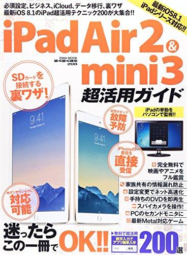 9784865451047: iPad Air 2 & mini 3'´Šˆ—pƒKƒCƒh\'±'ê1û'Å'·'ׂĂª'í'©'é! (‰p˜aMOOK 'ç''ç'uÀ 208)