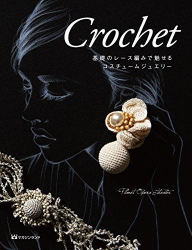 9784865460599: Crochet 基礎のレース編みで魅せるコスチュームジュエリー