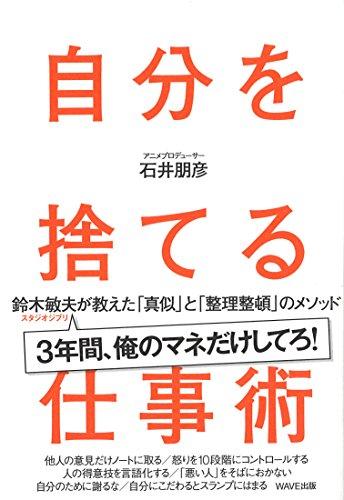 9784866210070: 自分を捨てる仕事術-鈴木敏夫が教えた「真似」と「整理整頓」のメソッド-