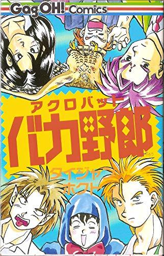 9784870256156: アクロバットバカ野郎 (ギャグ王コミックス ...