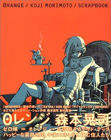 9784870316188: Koji Morimoto Scrapbook - Orange