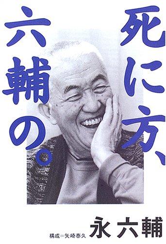 9784870316980: Shinikata rokusuke no