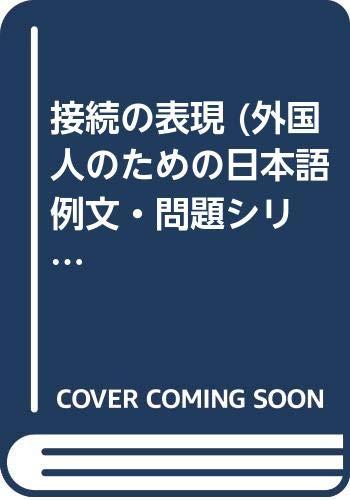 9784870432062: 接続の表現 (外国人のための日本語...