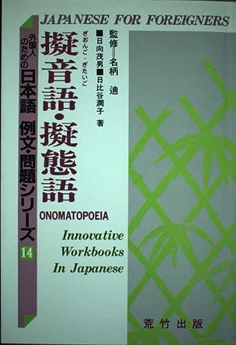 9784870432147: Giongo, gitaigo (Gaikokujin no tame no Nihongo reibun mondai shirīzu) (Japanese Edition)