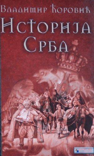 9784870795570: Istorija Srba