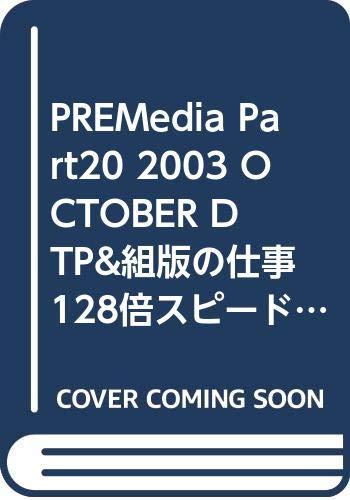 9784870862111: PREMedia Part20 2003 OCTOBER DTP&組版の仕事 128倍スピードアップ