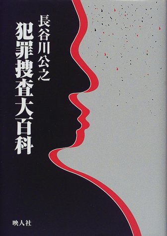 hanzaisosadaihyakka [Jun 01, 2000] kimiyuki, hasegawa: kimiyuki, hasegawa