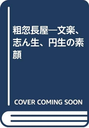 9784871380423: Sokotsu nagaya (Japanese Edition)
