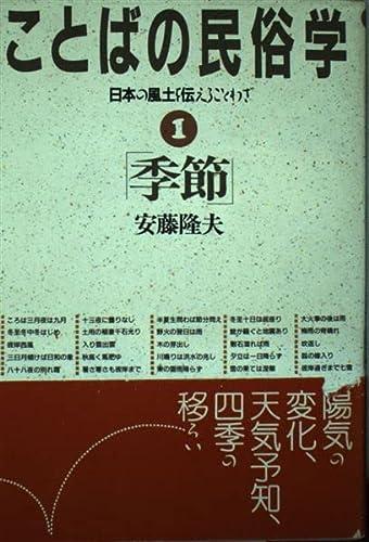 9784871380621: Kisetsu: Ninon no fūdo o tsutaeru kotowaza (Kotoba no minzokugaku) (Japanese Edition)