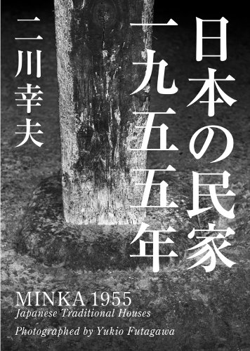 9784871404921: Minka 1955 - Japanese Traditional Houses