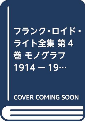 Frank Lloyd Wright Complete Works Vol. 4