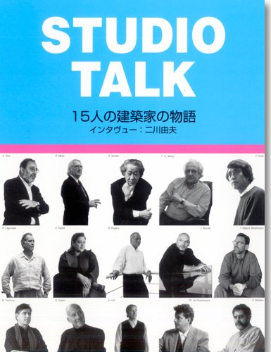 9784871406581: Studio Talk: Interview with 15 Architects