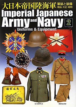 9784871800211: Imperial Japanese Army & Navy Uniforms & Equipment