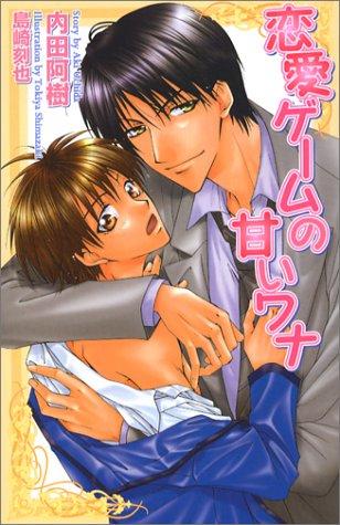 Trap sweet love game (Ovu~isunoberuzu) (2004) ISBN: 4871826805 [Japanese Import]: Akane's new