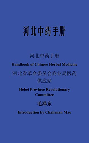 9784871872164: Handbook of Chinese Herbal Medicine