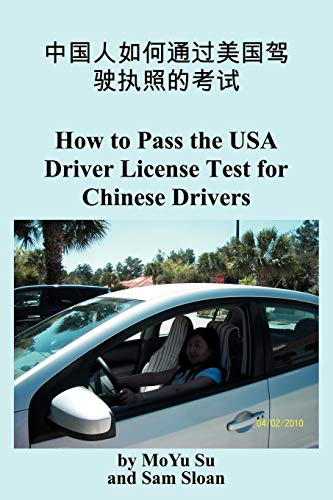 9784871872171: How to Pass The USA Driver License Test for Chinese Drivers