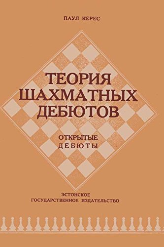 9784871875479: Theory of Chess Openings Open Games by Keres (Russian Edition)