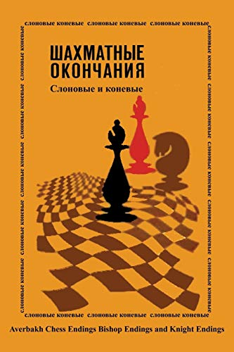 9784871875844: Averbakh Chess Endings Bishop Endings and Knight Endings (Russian Edition)