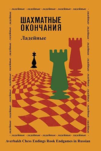 9784871875868: Averbakh Chess Endings Rook Endgames