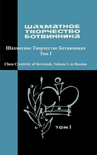 9784871875936: Chess Creativity of Botvinnik Vol. 1: Volume 1