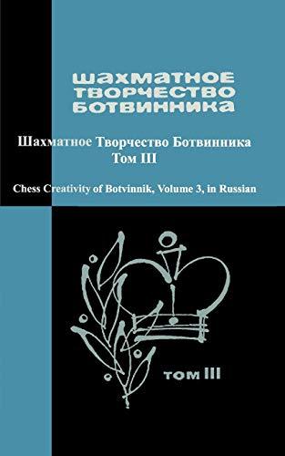 9784871875950: Chess Creativity of Botvinnik Vol. 3 (Volume 3) (Russian Edition)