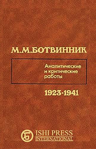 Ð Ð Ñ Ð°Ð Ð» Ð Ð¾Ñ Ð Ð Ð½Ð½Ð: Botvinnik, Mikhail