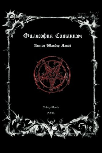 9784871876667: Satanism Philosophy (Russian Edition)