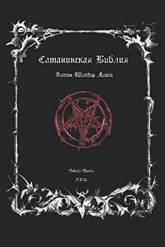 9784871876674: The Satanic Bible