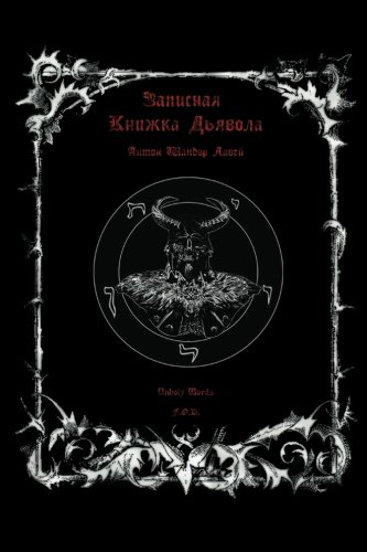 9784871876681: The Devil's Notebook (Russian Edition)