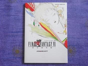 9784871882996: Final Fantasy VI Setting Materials Guide