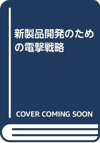 9784871883566: Blitz strategy for new product development (1994) ISBN: 4871883566 [Japanese Import]