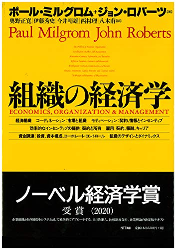 9784871885362: Economics of organization (1997) ISBN: 4871885364 [Japanese Import]