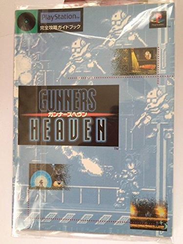 9784871888035: Gunner's Heaven - walk-through book (PlayStation walk-through book) (1995) ISBN: 4871888037 [Japanese Import]