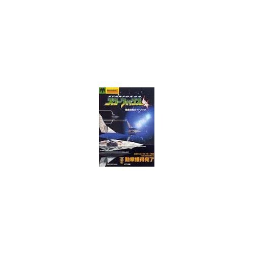 9784871888745: Star Fox 64 thorough Capture Guide Book (1997) ISBN: 4871888746 [Japanese Import]