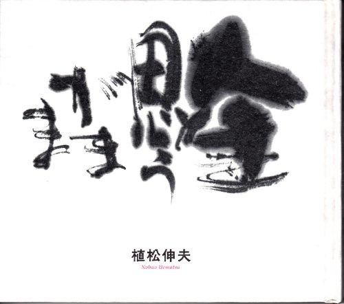 9784871889025: Final Fantasy 1987 - 1994 Limited Edition (Jinsei Omou Ga MaMa)