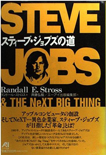9784871933346: Way of Steve Jobs (1995) ISBN: 4871933342 [Japanese Import]