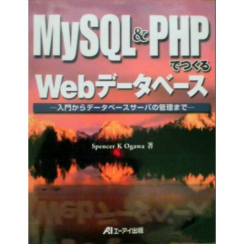 9784871938846: To management of the database server from Introduction - Web database to make with MySQL & PHP (2002) ISBN: 4871938840 [Japanese Import]