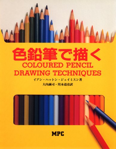 9784871971232: I draw in pencil (1990) ISBN: 4871971236 [Japanese Import]