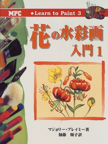 9784871975032: Introduction to watercolor flower <1> (Learn to Paint) (2000) ISBN: 4871975037 [Japanese Import]