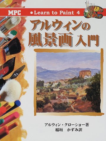 9784871975049: Landscape Painting Introduction to Alwin (Learn to Paint) (2000) ISBN: 4871975045 [Japanese Import]