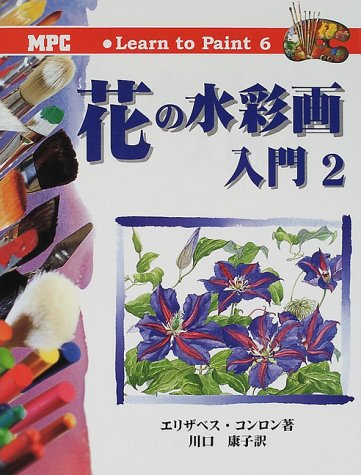 9784871975063: Introduction to watercolor flower <2> (Learn to Paint) (2000) ISBN: 4871975061 [Japanese Import]