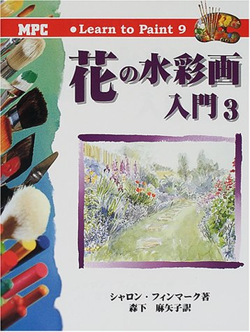 9784871975094: Introduction to watercolor flower <3> (Learn to Paint) (2001) ISBN: 4871975096 [Japanese Import]